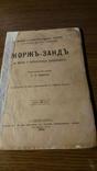 ЖЗЛ.Жорж-Занд.1894г., фото №2