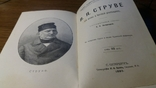ЖЗЛ.Струве.1893г., фото №4