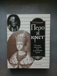 """""""Перо и крест. Русские писатели под церковным судом"""" 1990 г., фото №2"""