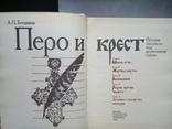 """""""Перо и крест. Русские писатели под церковным судом"""" 1990 г., фото №4"""