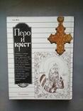 """""""Перо и крест. Русские писатели под церковным судом"""" 1990 г., фото №11"""
