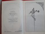"""А. Дюма """"Графиня де Монсоро"""", 2 тома, фото №6"""