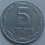 5 копійок 2001 року, фото №3