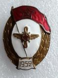Знак за окончание нормального военного училища. Авиационно-Техническое 1952 г., фото №2