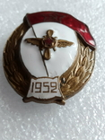 Знак за окончание нормального военного училища. Авиационно-Техническое 1952 г., фото №3