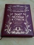 """КНИГА """"Мир разума и страсти"""" автор Шалва Марди, фото №2"""