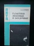 """""""Галактики знакомые и загадочные"""" 1988 г., фото №2"""