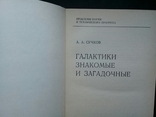 """""""Галактики знакомые и загадочные"""" 1988 г., фото №3"""