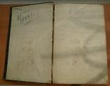 Книга Краткое руководство к сельскому хозяйству 1880, фото №6