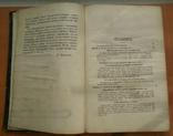 Книга Краткое руководство к сельскому хозяйству 1880, фото №8
