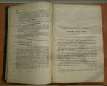 Книга Краткое руководство к сельскому хозяйству 1880, фото №9