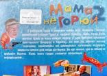"""DVD """"Мама не Горюй! - 2"""" фильм-комедия 2005 г., фото №4"""