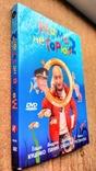 """DVD """"Мама не Горюй! - 2"""" фильм-комедия 2005 г., фото №9"""