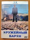 "DVD фильм ""Оружейный Барон"", фото №2"
