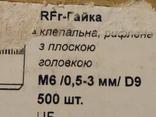 RFr-Гайка клепальна закрита рифлений з плоскою головкою 100шт, фото №2