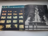 Миколаїв.1966г. Тираж 40 000 экз., фото №6