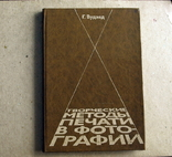 Книга Творческие методы печати фотографии 1978 г., фото №2