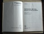 Книга Творческие методы печати фотографии 1978 г., фото №3