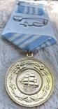 Медаль Нахимова, фото №5