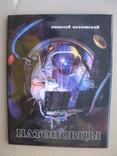 """""""Патоновцы"""" фотоальбом Н.Козловского 1987 год, тираж 6 700, фото №2"""