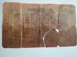 10 рублей 1909, Шипов, Афанасьев, состояние на фото, фото №5
