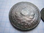 2 монеты 1924год., фото №6
