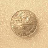 50 коп.1924 год т.р, фото №4