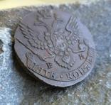 1789 г - 5 копеек Царской России ЕМ, фото №4