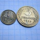 1 и 3 копейки 1933год+бонус., фото №2