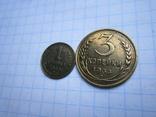 1 и 3 копейки 1933год+бонус., фото №4