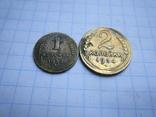 1 и 3 копейки 1933год+бонус., фото №8