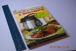 Книга Варим тушим жарим выпекаем в мультиварке 2013 г., фото №2