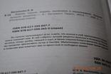 Книга Варим тушим жарим выпекаем в мультиварке 2013 г., фото №5