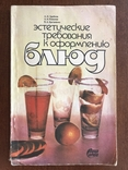 1989 Эстетические требования и оформления блюд кондитерских изделий и напитков, фото №2