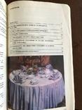 1989 Эстетические требования и оформления блюд кондитерских изделий и напитков, фото №11