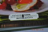 Книга Блюда из яиц 2013 г., фото №4