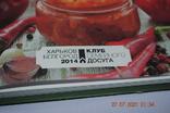 Книга Соусы и приправы 2014 г., фото №4