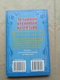Домашний кухонный календарь Рецепты Праздники, фото №4
