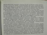 Адамова А., Грек Т. Миниатюры Кашмирских рукописей, фото №5