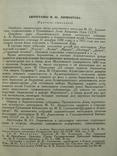 Описание материалов Пушкинского дома 1953, фото №6