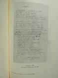 Описание материалов Пушкинского дома 1953, фото №10