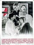 В радостный день освобождения, фото №2