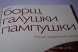 Книга Борщ галушки пампушки 2012 г., фото №3