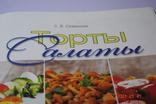 Книга Семенова Торты салаты 2016 г., фото №3