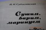 Книга Судзиловская Сущим варим маринуем 1998 г., фото №3