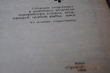 Книга Судзиловская Сущим варим маринуем 1998 г., фото №4