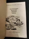 Растительно молочно-яичные блюда 1982, фото №3
