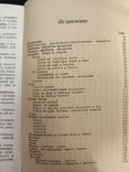 Растительно молочно-яичные блюда 1982, фото №8