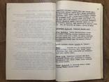 Н. Уокер. Сырые овощные соки. Нью-Йорк - 1972, фото №13