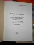 Самогон -Домашние вина -4 книги, фото №5